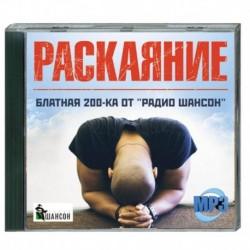 Раскаяние - блатная 200-ка от 'Радио шансон'. MP3 CD