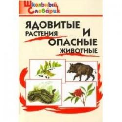 Ядовитые растения и опасные животные. ФГОС