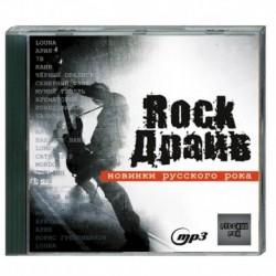 RockДрайв - новинки русского рока. (120 песен). MP3. CD