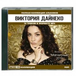 Дайнеко Виктория - полная коллекция альбомов включая 'Магнитные' 2019. MP3. CD