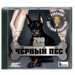 Чёрный пёс - русский блатной сборник. (200 песен). MP3. CD