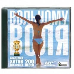 Вольному воля - академия хитов шансона. (200 песен). MP3. CD