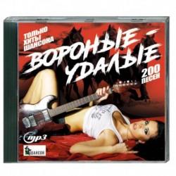 Вороные - удалые - только хиты шансона. (200 песен). MP3. CD