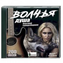 Волчья душа - блатной суперсборник. (200 песен). MP3. CD