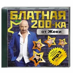Блатная 200-ка от Жеки. MP3. CD