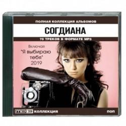 Согдиана - полная коллекция альбомов включая 'Я выбираю тебя' 2019. MP3. CD