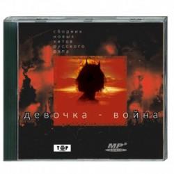 Девочка - война - сборник новых хитов русского рэпа. (100 песен). MP3. CD