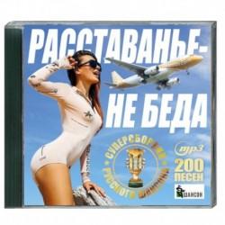 Расставанье - не беда - суперсборник русского шансона. (200 песен). MP3. CD