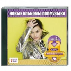 Новые альбомы попмузыки Vol. 2 - MP3 коллекция - 20 альбомов. MP3. CD
