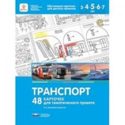 Транспорт. 48 карточек для тематического проекта для детей 3-7 лет