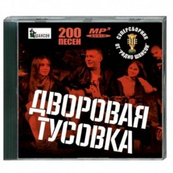 Дворовая тусовка - суперсборник от 'Радио шансон'. (200 песен). MP3. CD