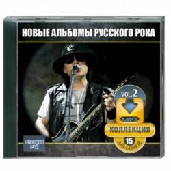 Новые альбомы русского рока Vol. 2 - MP3 коллекция - 15 альбомов. MP3. CD