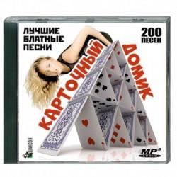 Карточный домик - лучшие блатные песни. (200 песен). MP3. CD
