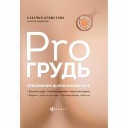 PRO грудь: откровения врача-маммолога