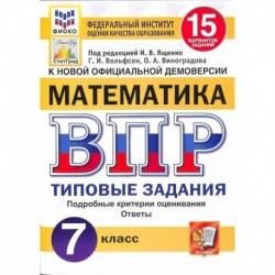 ВПР ФИОКО Русский язык 7кл. 15 вариантов. ТЗ
