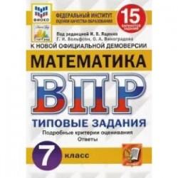 ВПР ФИОКО Математика. 7 класс. 15 вариантов. Типовые задания. ФГОС