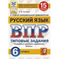 ВПР ФИОКО. Русский язык. 6 класс. 15 вариантов. Типовые задания. ФГОС
