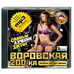 Воровская 200-ка - русский блатной сборник. (200 песен). MP3. CD