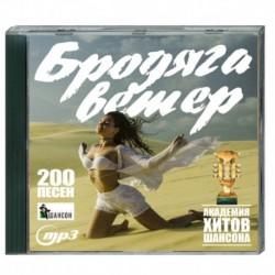 Бродяга ветер - академия хитов шансона. (200 песен). MP3. CD