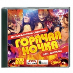 Горячая ночка - музыкальный сборник (поп, шансон). (200 песен). MP3 CD