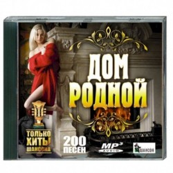 Дом родной - только хиты шансона. (200 песен). MP3 CD