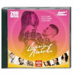 Дикая любовь - русский попсовый сборник. (200 песен). MP3. CD