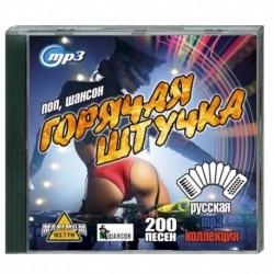 Горячая штучка - русская mp3 коллекция (поп, шансон) (200 песен). MP3. CD