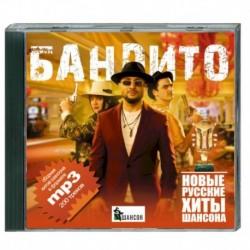 Бандито - новые русские хиты шансона. (200 песен). MP3. CD