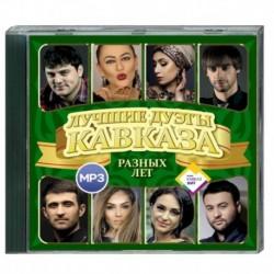 Лучшие дуэты кавказа разных лет. (80 песен). MP3. CD