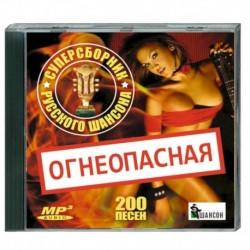 Огнеопасная - суперсборник русского шансона. (200 песен). MP3. CD