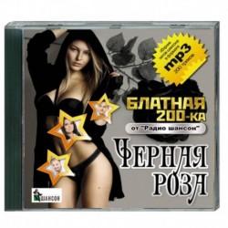 Черная роза - блатная 200-ка от 'Радио шансон'. MP3. CD