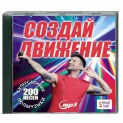 Создай движение - суперсборник попмузыки. (200 песен). MP3. CD