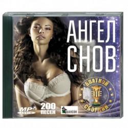 Ангел снов - блатной суперсборник. (200 песен). MP3. CD