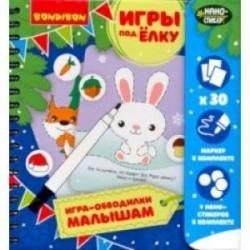 Игры 'ИГРА-ОБВОДИЛКИ МАЛЫШАМ' Новогодняя серия (ВВ355)