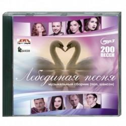 Лебединая песня - музыкальный сборник (поп, шансон). (200 песен). MP3. CD