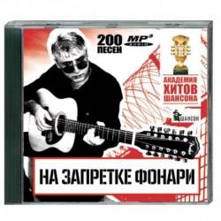 На запретке фонари - академия хитов шансона. (200 песен). MP3. CD