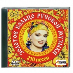 Золотое кольцо русской музыки. (210 песен). MP3. CD