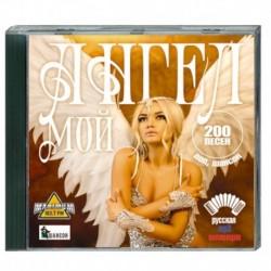 Ангел мой - русская mp3 коллекция (поп, шансон). (200 песен). MP3. CD