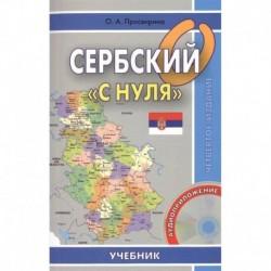 Сербский 'с нуля'. Учебник + CD