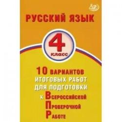 Русский язык 4кл 10 вар.итогов.работ для подготов.