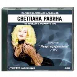 Разина Светлана - полная коллекция альбомов включая 'Звезда из прошлого' 2019. MP3 CD