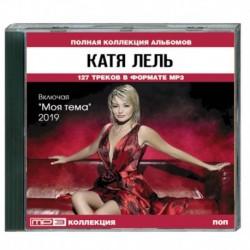 Лель Катя - полная коллекция альбомов включая 'Моя тема' 2019. MP3. CD