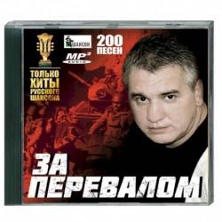 За перевалом - только хиты русского шансона. (200 песен). MP3. CD