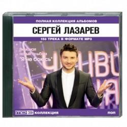 Лазарев Сергей - полная коллекция альбомов включая 'Я не боюсь' 2019. MP3 CD