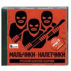 Мальчики - налетчики - русский блатной сборник. (200 песен). MP3 CD