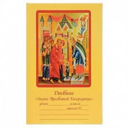 Дневник 'Иконы Пресвятой Богородицы'