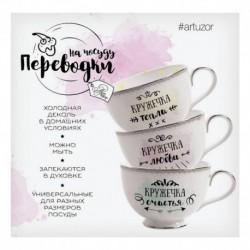 Переводки на посуду (холодная деколь) «Кружечки любви, тепла и счастья», 12,7x14 см