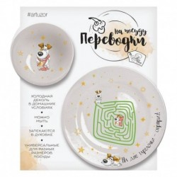 Переводки на посуду (холодная деколь) «Накорми собачку», 17x18 см
