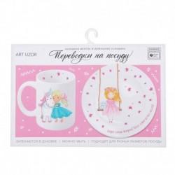 Переводки на посуду (холодная деколь) «Маленькая принцесса», 21x29,7 см