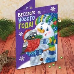 Алмазная вышивка на открытке «Весёлого Нового года», 21x15 см + емкость, стержень с клеевой подушечкой. Набор для
